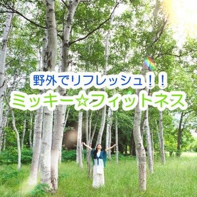 【スタジオ非会員用】モスタリア☆ダンス&フィットネス 『野外でリフレッシュ!!』イベントウェブチケット