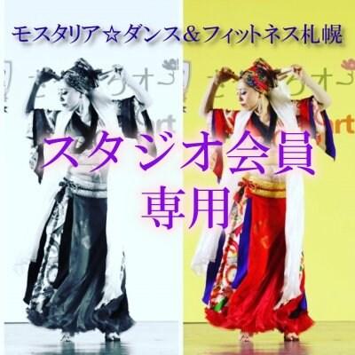 【スタジオ会員専用】モスタリア☆ダンス&フィットネス札幌 10000円ウェブチケット