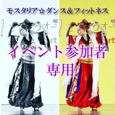 【イベント参加者専用】モスタリア☆ダンス&フィットネス札幌 ウェブチケット