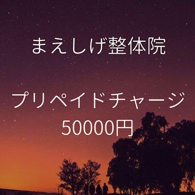 まえしげ整体院 チャージチケット 50000円