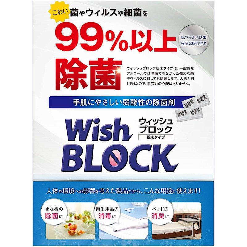 【まえしげ整体院専用店頭渡し】【ウイルス対策・除菌】ウィッシュブロックWISH BLOCK(弱酸性次亜塩素酸粉末)10分包セット のイメージその3