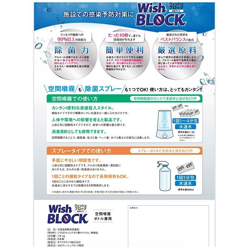 【まえしげ整体院専用店頭渡し】【ウイルス対策・除菌】ウィッシュブロックWISH BLOCK(弱酸性次亜塩素酸粉末)10分包セット のイメージその4