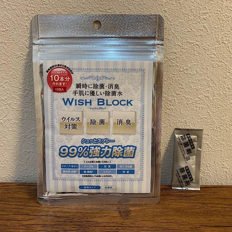 【まえしげ整体院専用店頭渡し】【ウイルス対策・除菌】ウィッシュブロックWISH BLOCK(弱酸性次亜塩素酸粉末)10分包セット のイメージその1