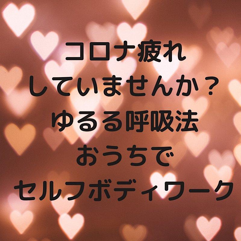 【セルフ】【オンライン4/25(土) 20:00コロナ疲れしていませんか?ゆるる呼吸法おうちでセルフボディワーク体験会のイメージその1