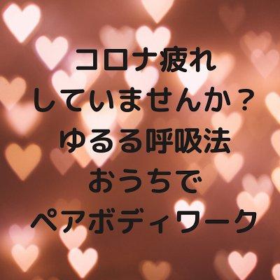 【オンライン5/ 30(土) 11:00】ゆるる呼吸法おうちでペアボディワーク体験会