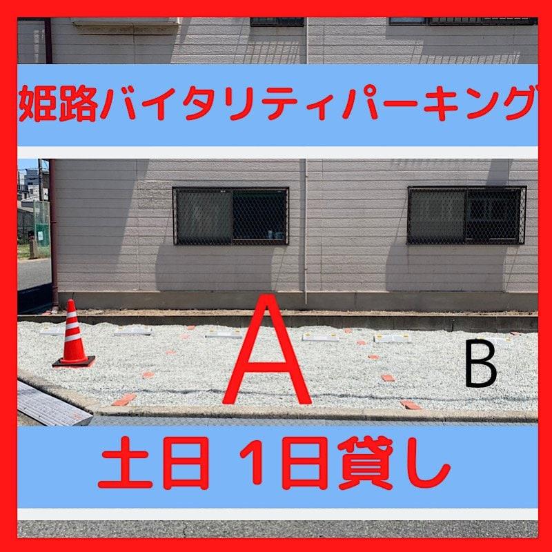 姫路バイタリティパーキング A 【土日 1日貸し支払い専用】のイメージその2