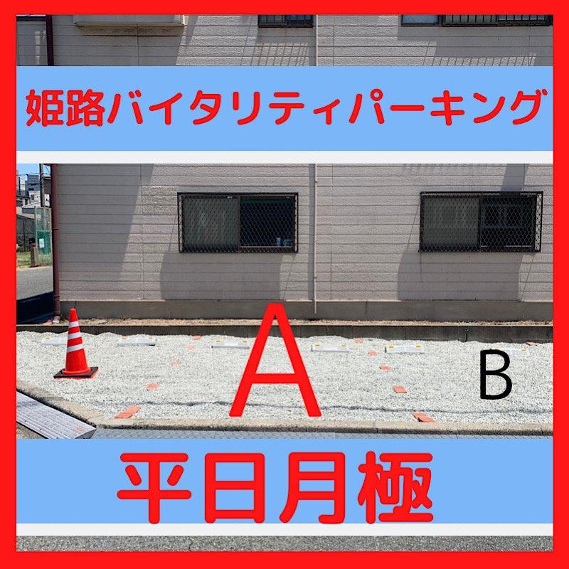 姫路バイタリティパーキング A 【平日(月〜金)月極支払い専用】のイメージその3