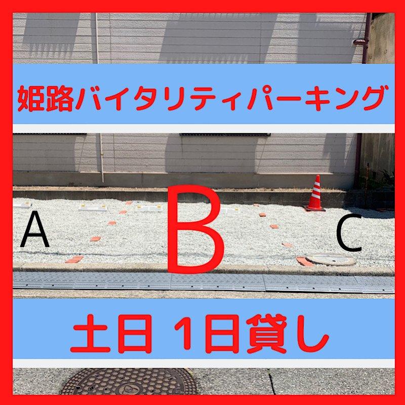 姫路バイタリティパーキング B 【土日 1日貸し支払い専用】のイメージその2