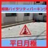 姫路バイタリティパーキング △区画 【ヒメジンジャー様月極継続支払い専用】