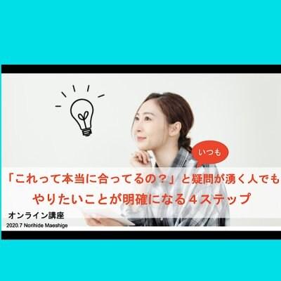 zoomオンラインセミナー「やりたいことが明確になる4ステップ」