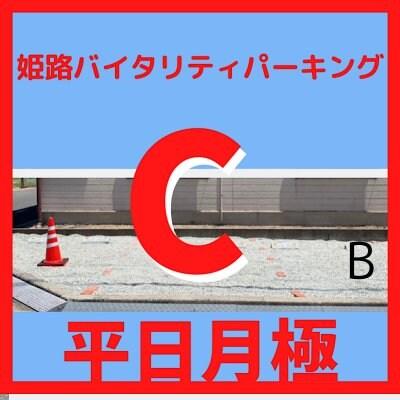 姫路バイタリティパーキング C 【平日(月〜金)月極支払い専用】