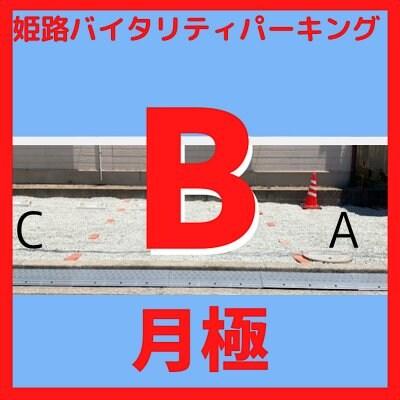 姫路バイタリティパーキング B 【月極支払い専用】