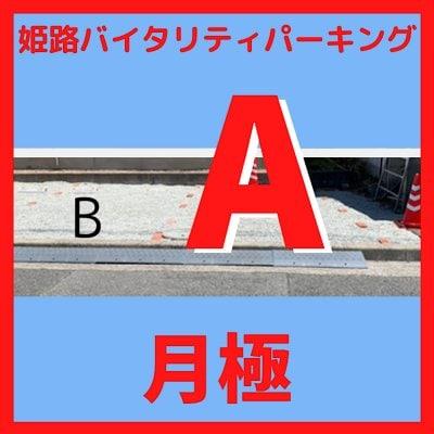 姫路バイタリティパーキング A 【月極支払い専用】
