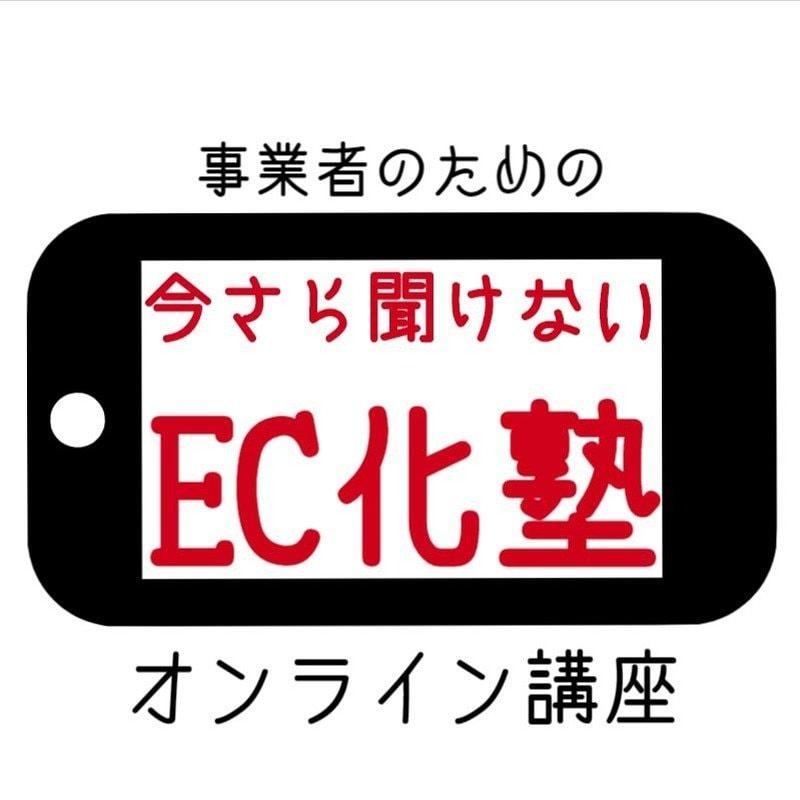 今さら聞けないEC化塾〜SNS×EC編のイメージその1