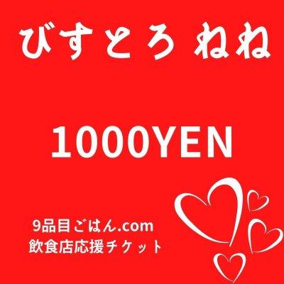 わかち愛チケット1000円/ びすとろねね を応援します!