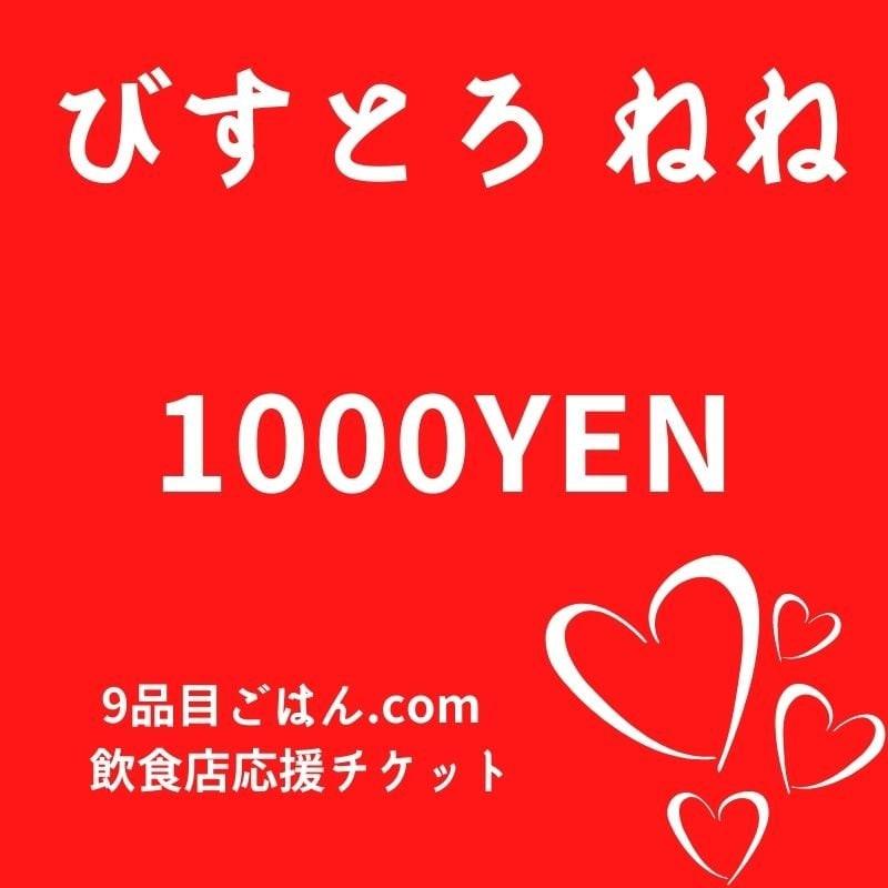 わかち愛チケット1000円/ びすとろねね を応援します! のイメージその1