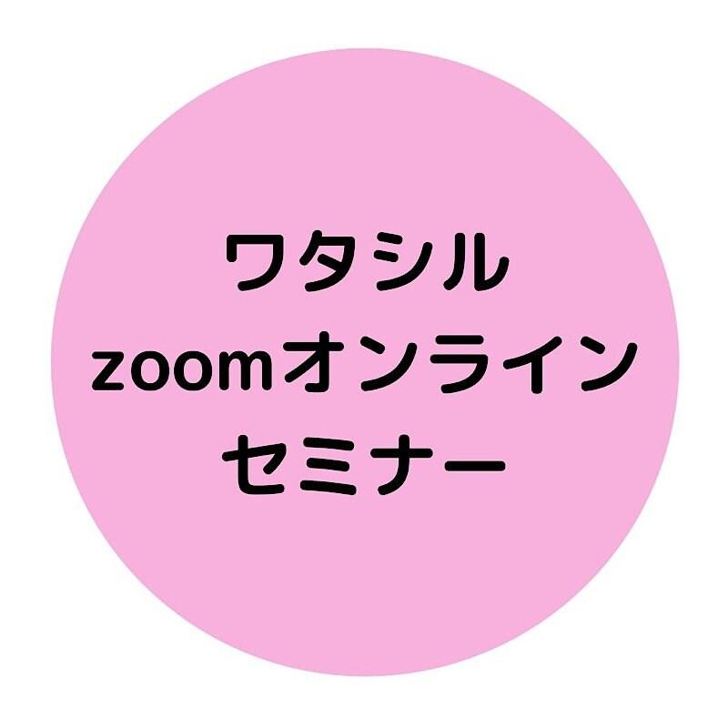 zoomオンライン体験セミナー「ガマンを手ばなしてやりたいことが明確になる方法」のイメージその1