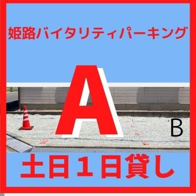 姫路バイタリティパーキング A 【土日 1日貸し支払い専用】