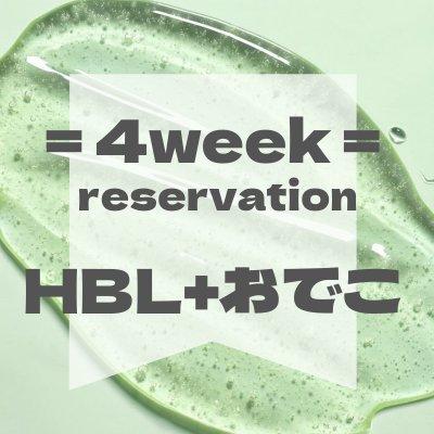4week reservation ( HBL+おでこ)