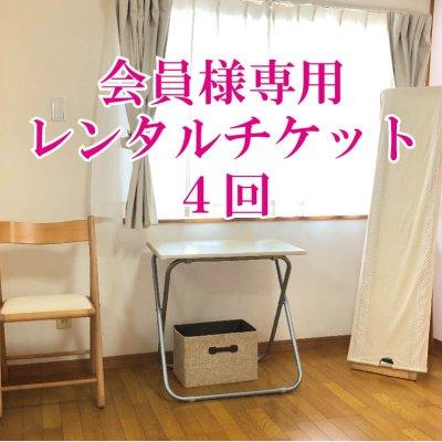 【会員様専用】レンタルルーム4回ご利用チケット