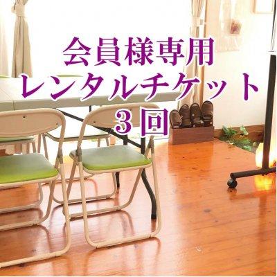 【会員様専用】レンタルルーム3回ご利用チケット