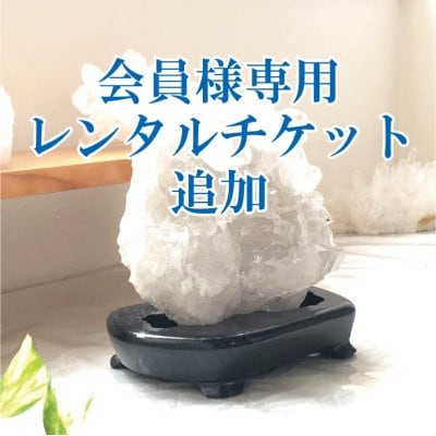 【会員様専用】レンタルルーム追加ご利用チケット