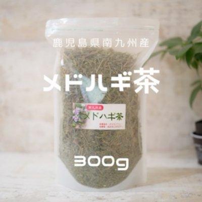 メドハギ茶300グラム