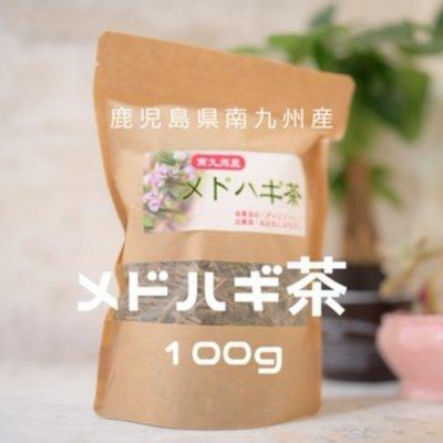 メドハギ茶100グラム