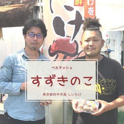 東京野菜の通販|おすすめ!新鮮・無農薬!府中市産しいたけ「すずきのこ」