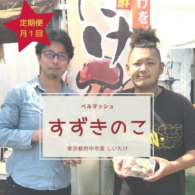 【定期便|月1回】東京野菜の通販|新鮮・無農薬!府中市産しいたけ「すずきのこ」3袋お試しセット