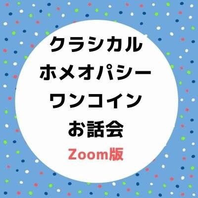 クラシカルホメオパシーお話会zoom版ワンコイン