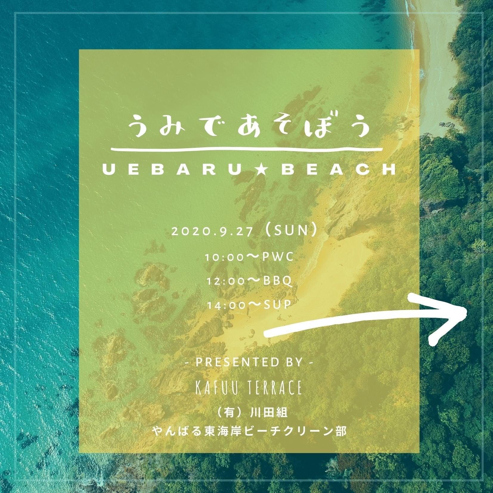 うみであそぼう UEBARU★BEACH 会員限定 ウェブチケット [ N様専用チケット ]のイメージその1