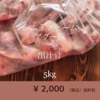 やんばる直送便☆ かふうファームの アグー豚 出汁骨 5㎏ (飲食店さま向け)