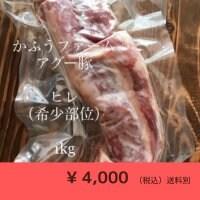 やんばる直送便☆ かふうファームの アグー豚 ヒレ 1㎏ (希少部位)