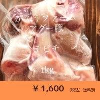 やんばる直送便☆ かふうファームの アグー豚 テビチ 1㎏ (希少部位)
