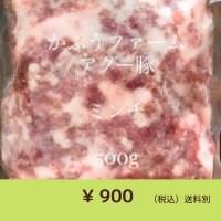 やんばる直送便☆ かふうファームの アグー豚 ミンチ 500g