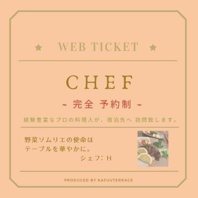 1日1組限定 ★ 出張シェフ お一人様 15000円のコース    様 専用チケット