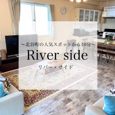 【2020年9月末までの期間限定】地元宿泊プラン⭐︎ RIVER SIDE SEIWA ⭐︎
