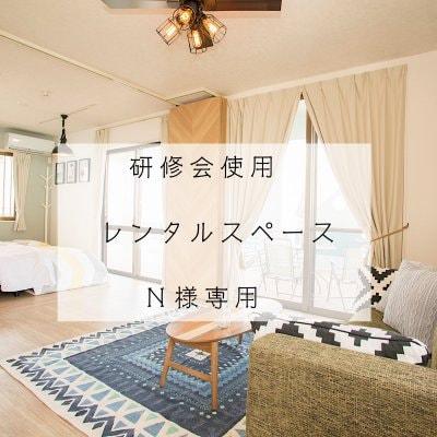【 N様専用 】レンタルスペースチケット