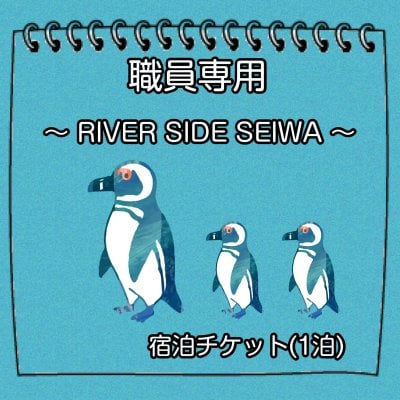 【職員専用】RIVER SIDE SEIWA 宿泊チケット(1泊)