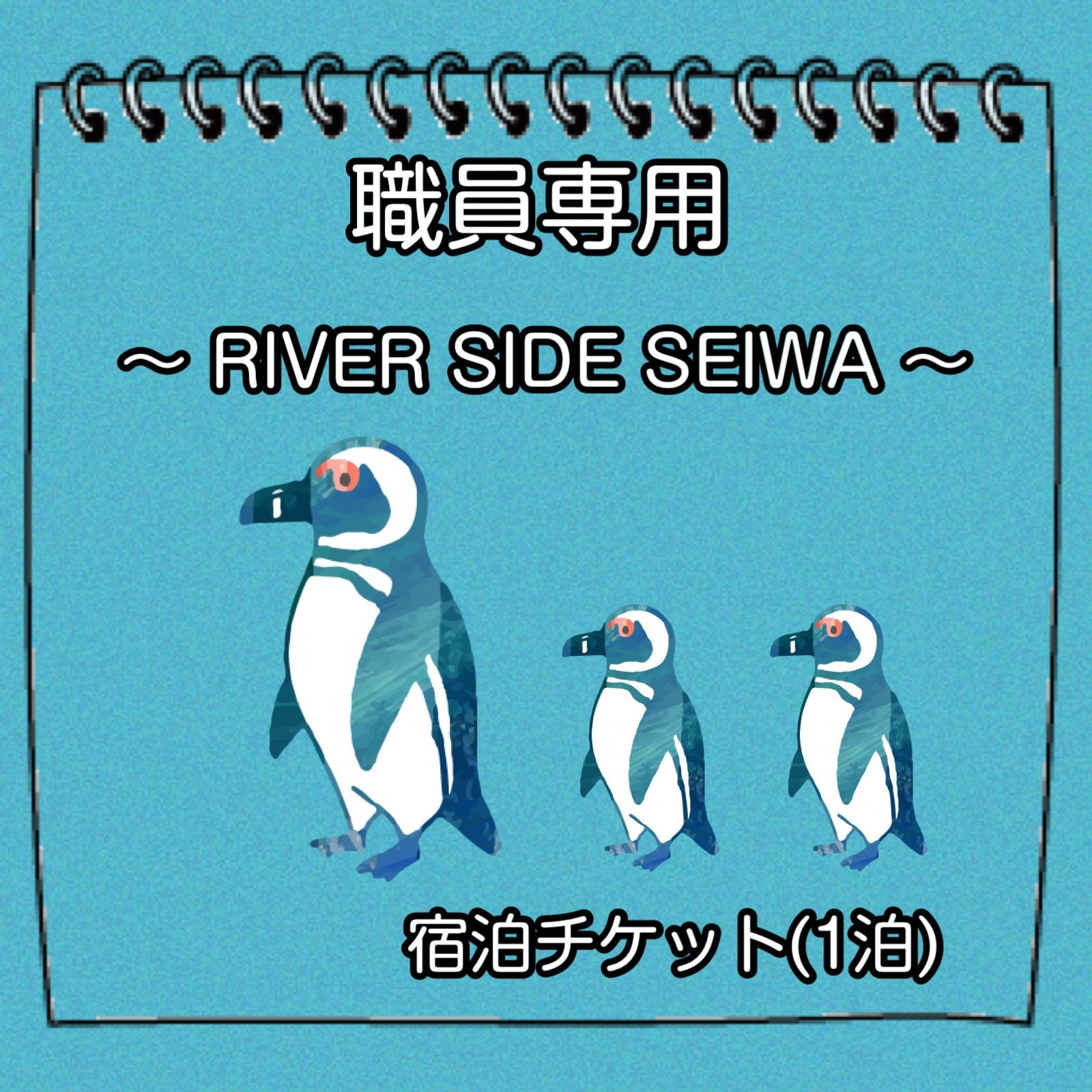 【職員専用】RIVER SIDE SEIWA 宿泊チケット(1泊)のイメージその1