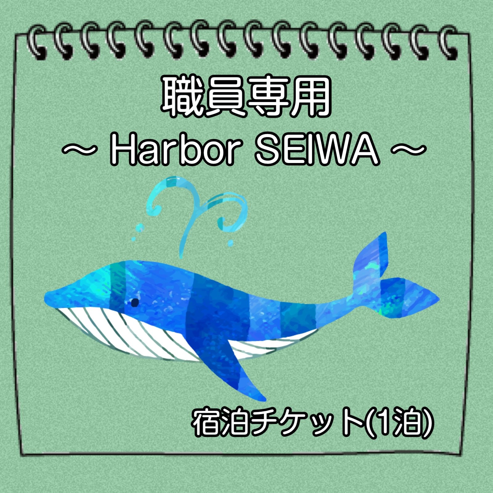 【職員専用】Harbor SEIWA 宿泊チケット(1泊)のイメージその1