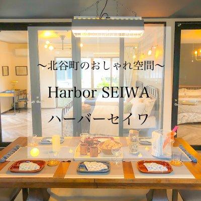 【2020年9月末までの期間限定】地元宿泊プラン⭐︎ Harbor SEIWA ⭐︎