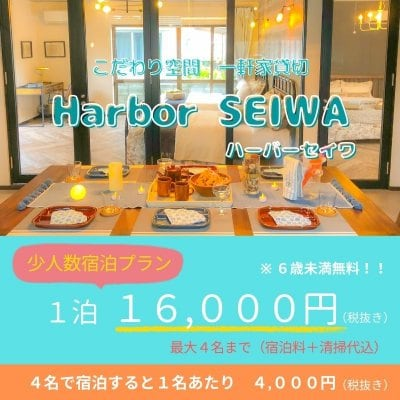 New【 少人数宿泊プラン 】⭐︎ Harbor SEIWA 〜ハーバーセイワ〜⭐︎最大4名様まで一棟貸切※6歳未満無料!!