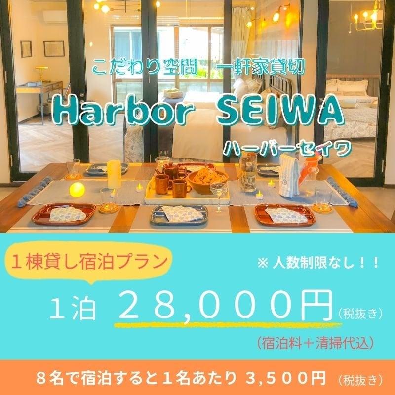 New【 1棟貸し宿泊プラン 】⭐︎ Harbor SEIWA 〜ハーバーセイワ〜⭐︎ 大人数や宿泊研修にオススメ♬のイメージその1