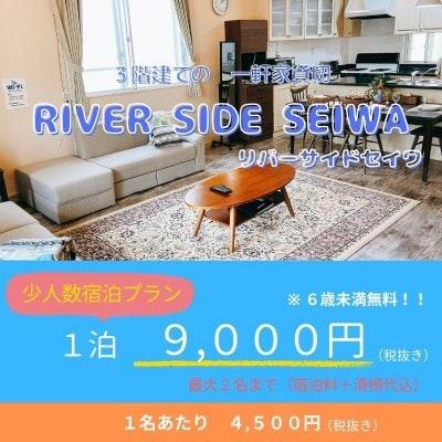 New【 少人数宿泊プラン 】⭐︎ RIVER SIDE SEIWA 〜リバーサイドセイワ〜⭐︎最大2名様まで一棟貸切※6歳未満無料!!