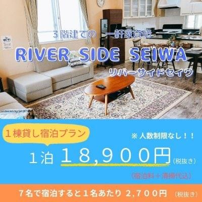 New【 1棟貸し宿泊プラン 】⭐︎ RIVER SIDE SEIWA 〜リバーサイドセイワ〜⭐︎ 大人数や宿泊研修にオススメ♬