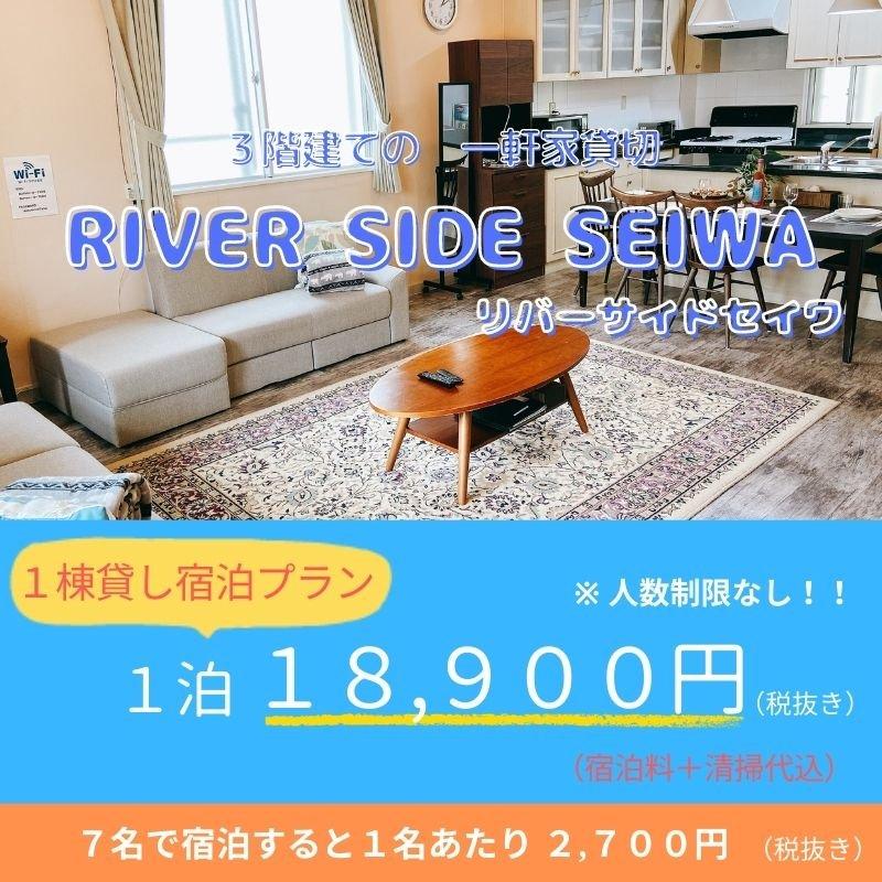 New【 1棟貸し宿泊プラン 】⭐︎ RIVER SIDE SEIWA 〜リバーサイドセイワ〜⭐︎ 大人数や宿泊研修にオススメ♬のイメージその1