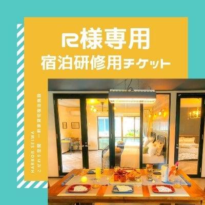 【R様専用】宿泊研修用ウェブチケット〜 Harbor SEIWA 〜