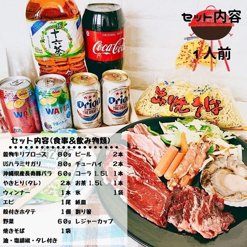 食材も飲み物も付いてくる♪手ぶらDE BBQ よいなプラン☆宿泊者向けオプションチケット☆のイメージその2